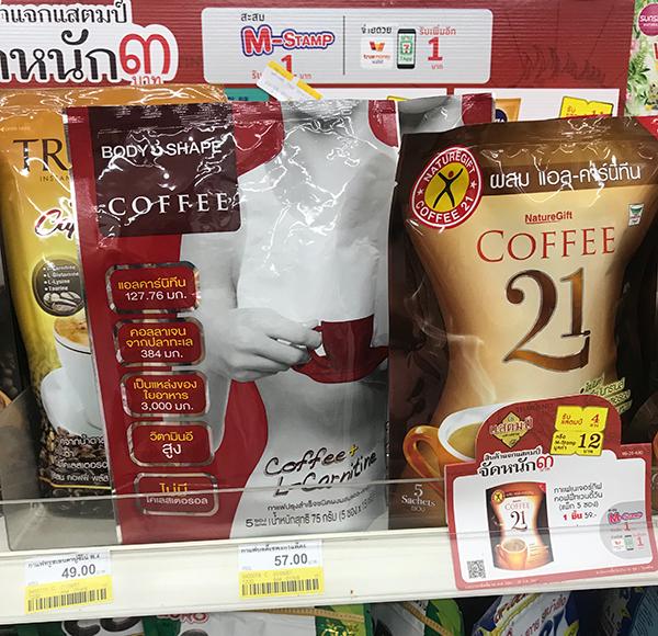 Body Shape Coffee