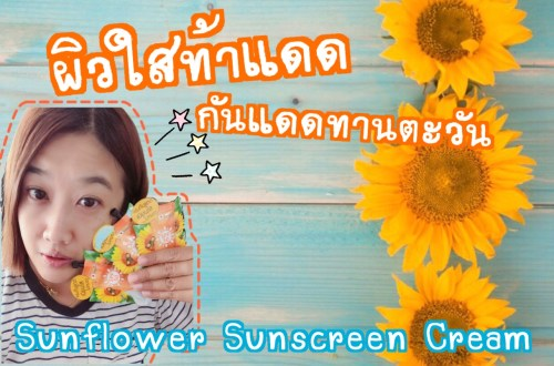 Sunflower Sunscreen Cream