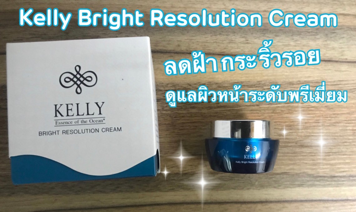 Kelly Bright Resolution Cream