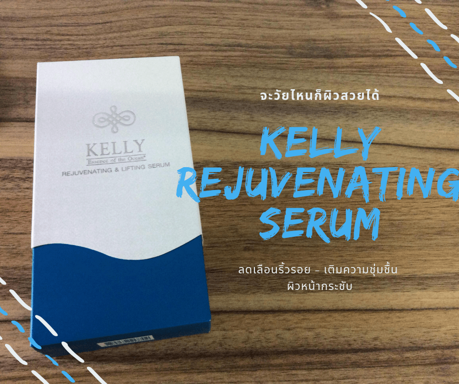 Kelly Rejuvenating