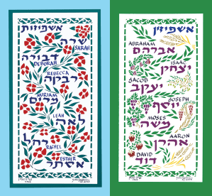 """Esteemed Visitors"" decorative sukkah banner set from The Sukkah Project™"