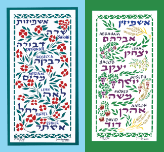 """Esteemed Visitors"" decorative sukkah banner set from The Sukkah Project®"