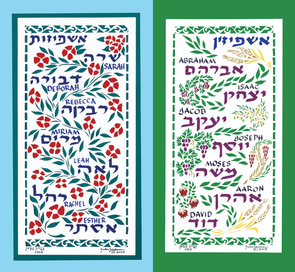 """Esteemed Visitors"" decorative sukkah banner set from The Sukkah Project™"