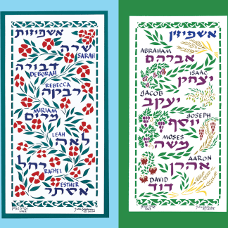"""Esteemed Visitors"" decorative sukkah banner set from The Sukkah Project®"