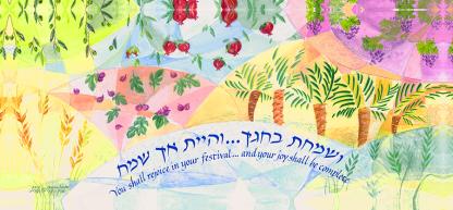 """""""Rejoice"""" decorative sukkah banner from The Sukkah Project®"""
