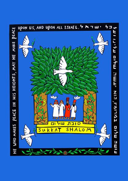 """Sukkat Shalom"" decorative sukkah banner from The Sukkah Project®"