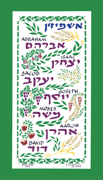 """""""Ushpizin"""" decorative sukkah banner from The Sukkah Project™"""