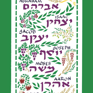 """Ushpizin"" decorative sukkah banner from The Sukkah Project™"