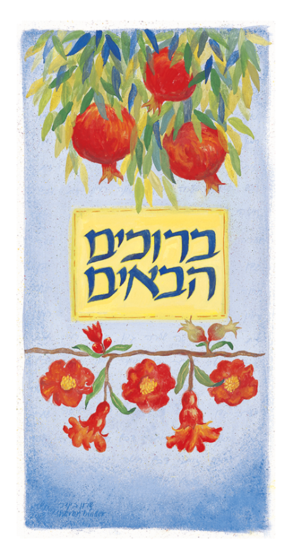 """Welcome"" decorative sukkah banner from The Sukkah Project®"