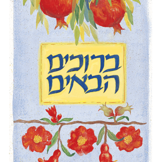 """Welcome"" decorative sukkah banner from The Sukkah Project™"