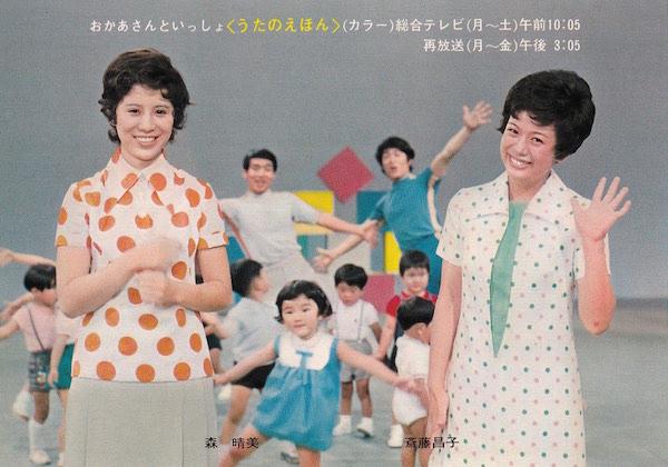「斉藤昌子 うたのおねえさん」の画像検索結果