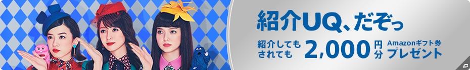 UQ紹介キャンペーン