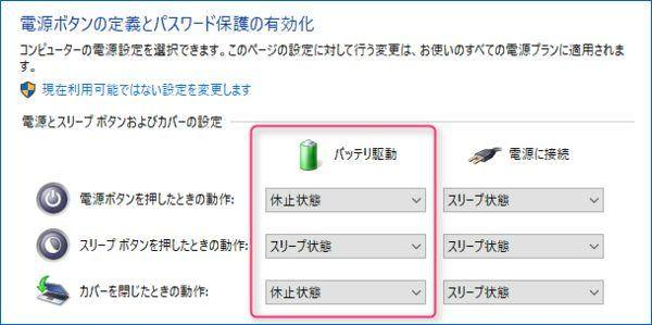 Windows 10 休止状態