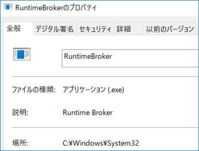 Runtime BrokerがCPUとメモリを大量消費。その概要を確認して