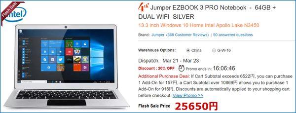 Gearbest Jumper EZBook 3 Pro