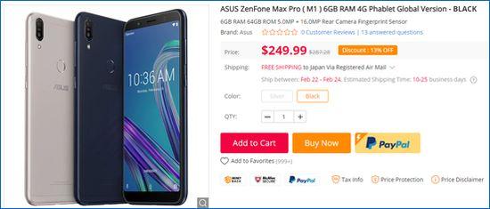 Gearbest ASUS ZenFone Max Pro ( M1)