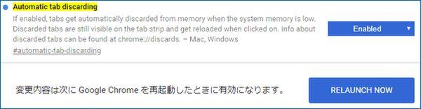 Chromeのメモリ使用量が激減、ベータ版のメモリ自動解放機能を