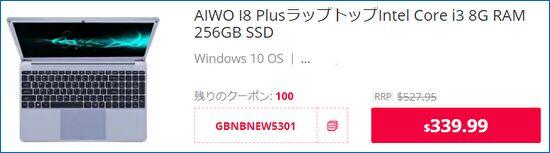 Gearbest AIWO i8 Plus