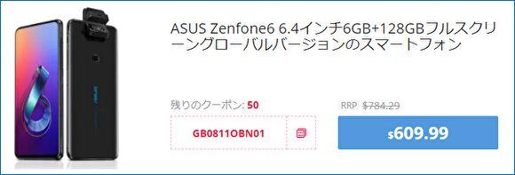 Gearbest ASUS Zenfone 6