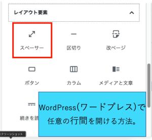 WordPress(ワードプレス)で任意の行間を開ける方法。