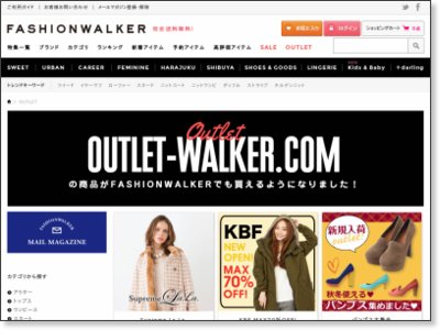 fashionwalker アウトレット