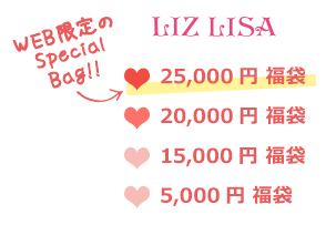 lizlisa_happy_bag