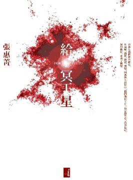 第一次讀張惠菁‧《給冥王星》 | | 文字邊境‧換日線