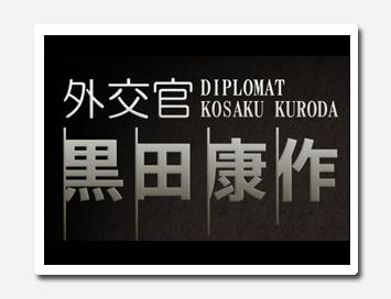 ドラマ「外交官黒田康作」に機材協力しました。