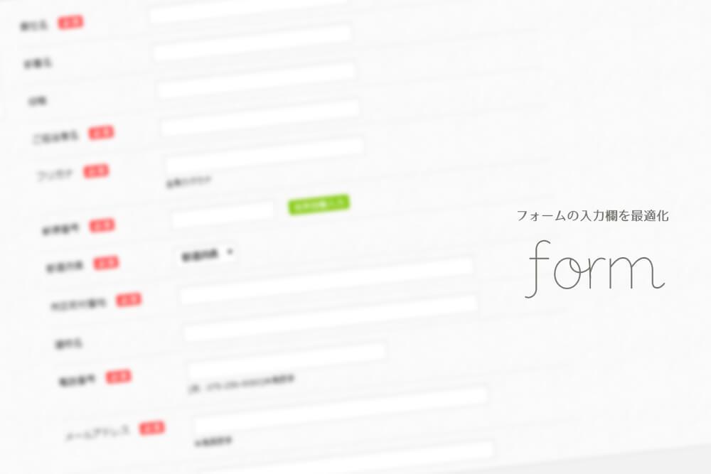 フォーム|入力欄の長さを最適化
