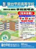 2015年度 学校説明会~松本~のご案内