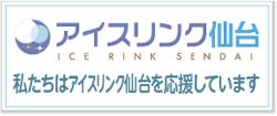 アイスリンク仙台のホームページへのリンク「サンヒット株式会社はアイスリンク仙台を応援しています」