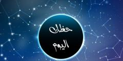 حظك اليوم الثلاثاء 1/1/2019 على الصعيد المهني والصحي والعاطفي