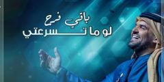 كلمات أغنية باقي فرح حسين الجسمي