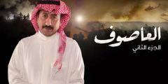 العاصوف 2 الحلقة 18.. أحداث الحلقة الثامنة عشر من مسلسل العاصوف 2