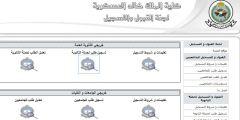 رابط التسجيل في كلية الملك خالد العسكرية لحملة الثانوية العامة 1440