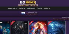 طريقة الدخول ومشاهدة الأفلام والمسلسلات على موقع ايجي بست EgyBest مجاناً