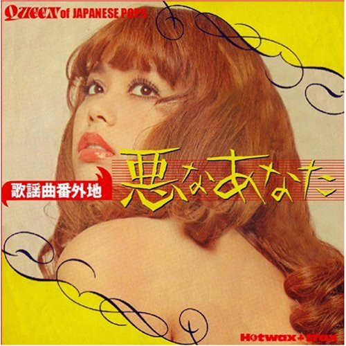 Various – 歌謡曲番外地 : 悪なあなた : Queen Of Japanese Pops 60s-70s Jazz Pop Screen Kayōkyoku Hot Movie Music Compilation