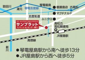 香川の自習室、勉強室サンプラットコワーキングスペースへのアクセス