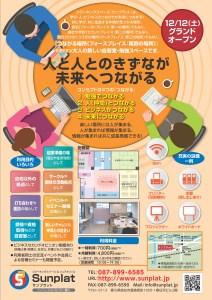 香川の自習室コワーキングスペースサンプラットチラシ