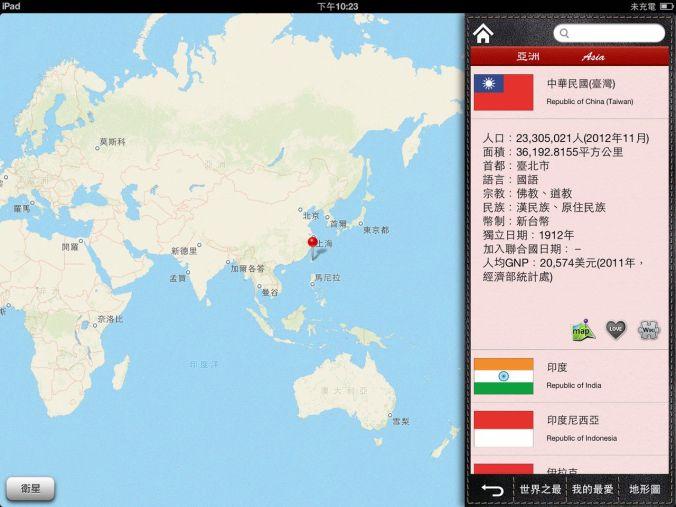 與WIKI功能操作設計相同的地圖比對功能