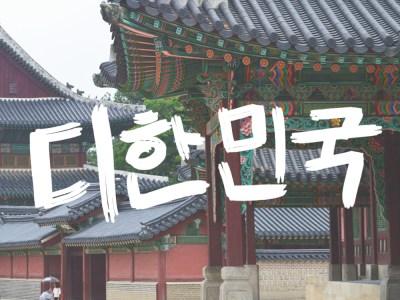 Paper Planes: Korea
