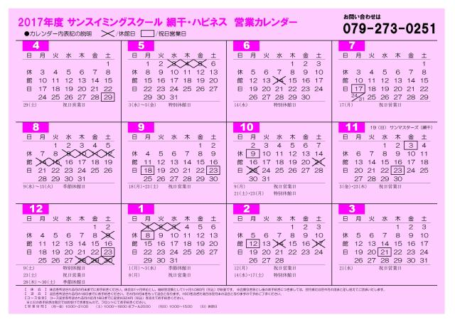 クラブカレンダー