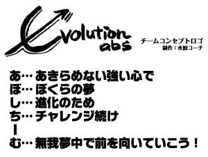 aboshi_racingteam_logo