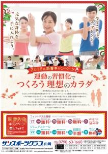 160124_yamasaki_A
