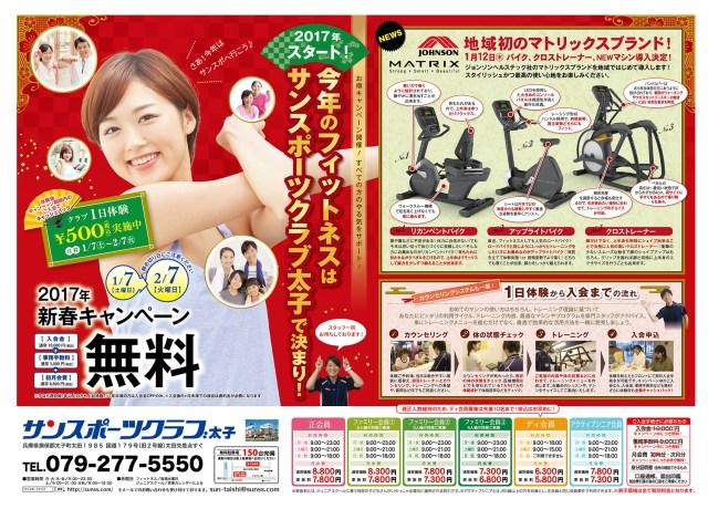 170107_taishi_omote_ol