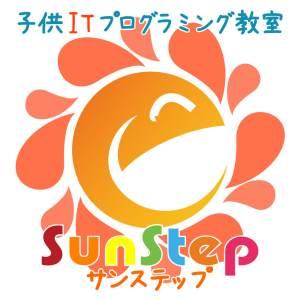 香川県高松の子供ITプログラミング教室サンステップsunstep_logo002