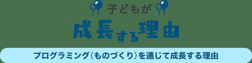 香川県高松市こどもITプログラミングものづくり教室サンステップ子どもが成長する理由プログラミングものづくりを通じて成長する理由web_renkei2