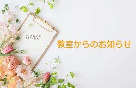 香川県高松市丸亀市こどもITプログラミング教室サンステップからのお知らせnews001_800x533