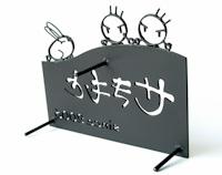 表札・サイン等の設置実例