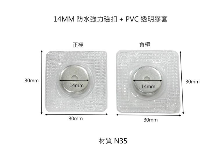 磁扣 防水磁扣 強力磁扣 隱形磁扣 車縫磁扣 Magnetic Snap Button
